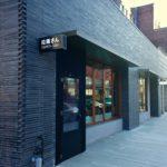 green street brick building chicago